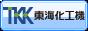 東海化工機株式会社